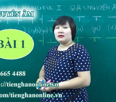 bai-1-nguyen-am-tieng-han-