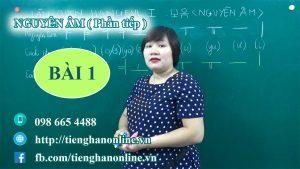bai-1-nguyen-am-tieng-han-phan-tiep