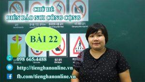bai-22-bien-bao-noi-cong-cong-tai-han-quoc