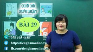 bai-29-chu-de-buu-dien
