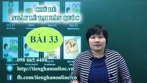 bai-33-chu-de-ngay-le-tai-han-quoc